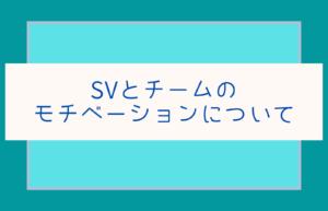 SV【スーパーバイザー】の仕事や役割とは。チームや自分のモチベーションを上げる方法